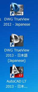 Autodesk DWG TrueView 【ダウンロードサイト】